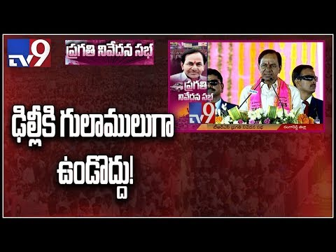 CM KCR hints at early polls : Murali Krishna analysis of speech @ Pragathi Nivedana Sabha - TV9