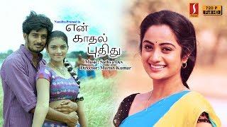 New Upload Tamil Full Movie | En Kadhal Pudhithu Tamil Full Movie | Namitha Pramod | Romantic Movie