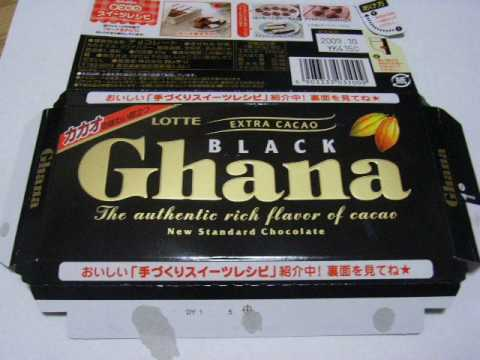 Japanese Food #39  Dark Chocolate Bar