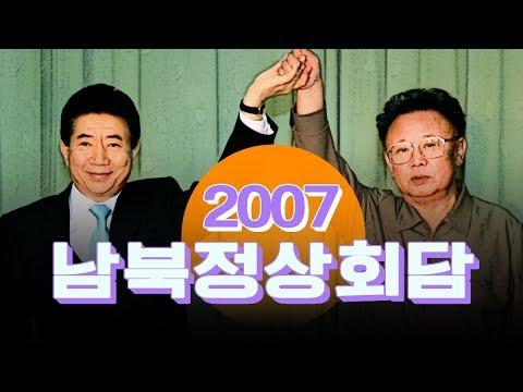 2007 남북정상회담, 김정일과 노무현