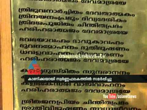 Harivarasanam in gold panel submitted in Sabarimala : Sabarimala News