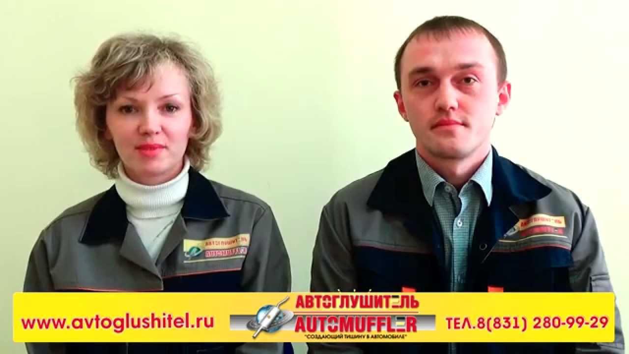 Автоглушитель, Нижний Новгород - HH ru
