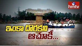 ఇంకా దొరకని ఆచూకీ..! TDP Leaders Responds On Boat Capsize In Godavri River | hmtv