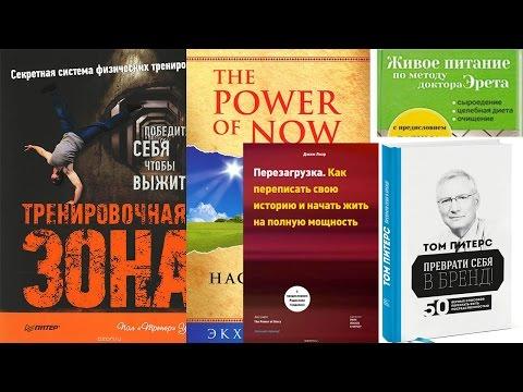 5 полезных книг для саморазвития личности - Пять книг, которые стоит прочитать для успеха в жизни