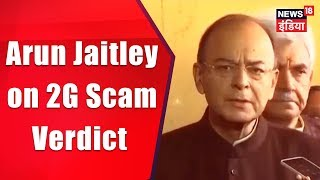 Arun Jaitley on 2G Scam Verdict | 2G Case में सभी आरोपी बरी | News18 India