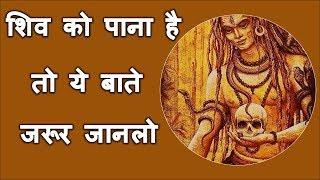 महादेव के श्रुंगार का महत्व और रहस्य | Significance & Importance Of Lord Shiva's Shrungar