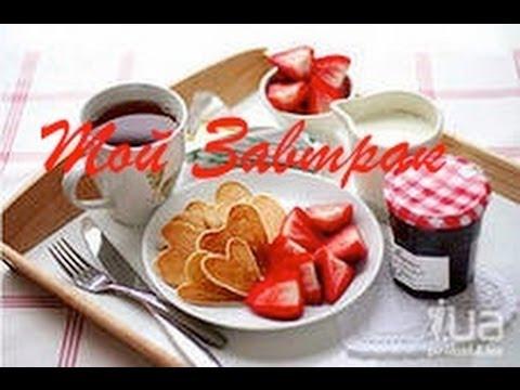 My Breakfast /Мой Завтрак