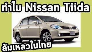 ย้อนอดีตความล้มเหลว Nissan Tiida ปี 2006 รถแทรกกลาง ผิดที่ผิดเวลา
