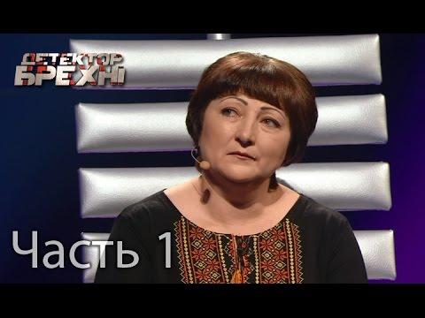 Людмила Тихонова – Детектор лжи. Сезон 9. Выпуск 4. Часть 1