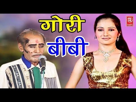 सुपर हिट स्टेज कॉमेडी व नाच प्रोग्राम | गोरी बीबी | Ch Dharampal & Party | New Rasiya2017