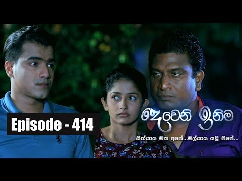 Deweni Inima | Episode 414 06th September 2018