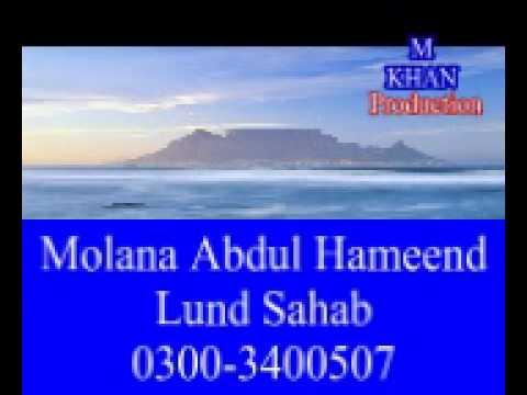 2014  Molana Abdul Hameed Lund Sahab #...full Taqreer New video