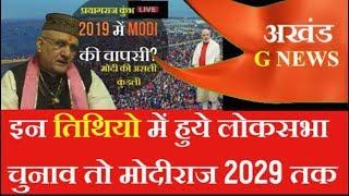 इन तिथियों में हुये चुनाव तो मोदीराज 2029 तक.....