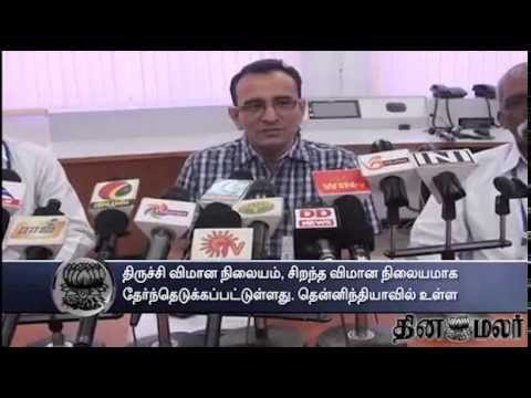 Trichy Airport Scores as India's Best AIRPORT - Dinamalar April 6th 2015 Tamil Video News