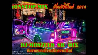 Happy New Year 2014 BY DJ MOSZEED SR MIX
