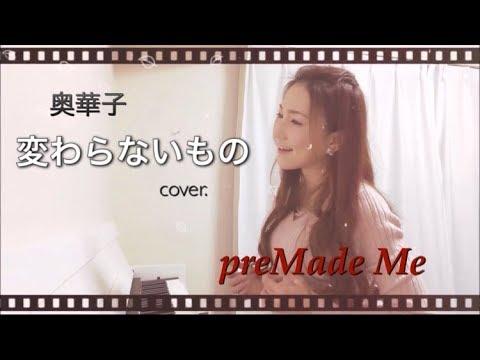 変わらないもの/奥華子 カバー「時を駆ける少女」の挿入歌【preMade Me】