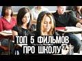 ТОП 5 ЛУЧШИХ ФИЛЬМОВ ПРО ШКОЛУ// ДЛЯ ПОДРОСТКОВ// #1 крутая подборка♡