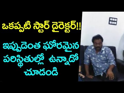 Tollywood Top Director VV Vinayak Present Situation | Balakrishna | Chiranjeevi  YOYO Cine Talkies