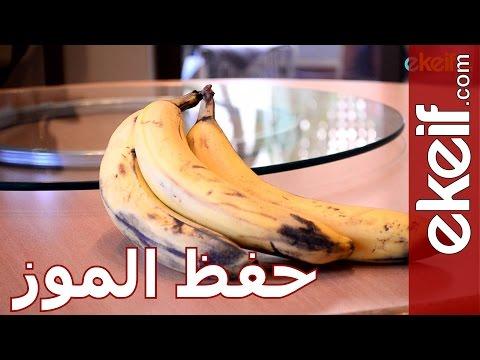 كيف نحفظ الموز لأطول فترة طازجاً ؟