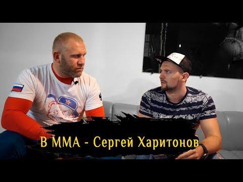 В ММА - Сергей Харитонов - про Хабиба Нурмагомедова, UFC, Pride и другое