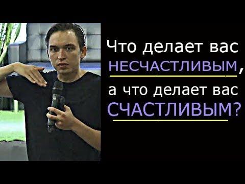 Что делает Вас НЕСЧАСТЛИВЫМ, а что СЧАСТЛИВЫМ?! | Петр Осипов. Бизнес Молодость