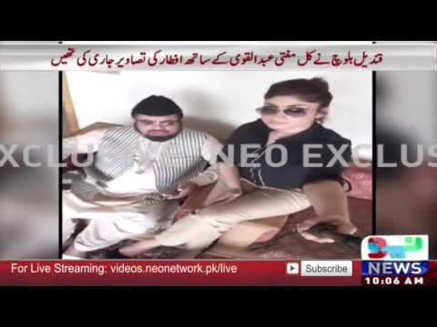 Exclusive Leaked Video Of Qandeel Baloch And Mufti Qavi