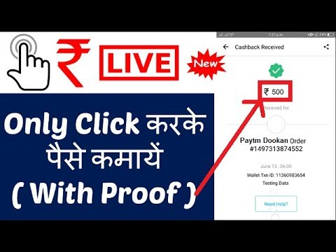 [Paytm Cash] Earn Money Only Click Without Any Investment With Proof !! Paytm Cash Earn 2017.