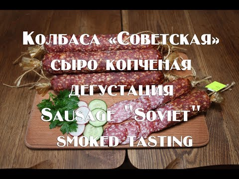 Колбаса Советская высшего сорта ГОСТ 1938 года   Дегустация ,ссылка на рецепт в описании Sausage Sov