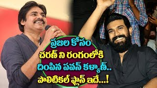 Pawan Kalyan Janasena Party Master Planing with Ram Charan | Pawan is a Political Plan for Charan