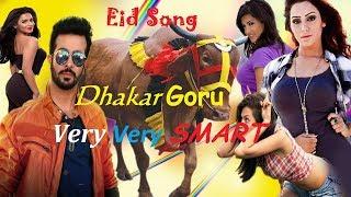 Dhakar Goru Very Very SMART ঢাকার গরু ভেরি ভেরি স্মার্ট EID VIDEO SONG  Shakib khan and NUSRAAT FARI