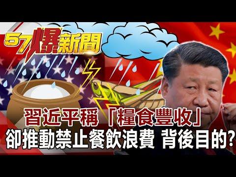 台灣-57爆新聞-20200812-習近平稱「糧食豐收」 卻推動禁止餐飲浪費 背後目的?