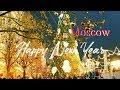 Самое красивое видео о новогодней Москве 2018/ Christmas Moscow 2018
