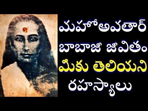 శ్రీ మహోఅవతార్ బాబాజీ జీవితం రహస్యలు//Mahavtar babaji complete story Is Mahavtar Babaji Still ALive