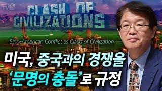 [이춘근의 국제정치 92회] ① 🇺🇸미국,🇨🇳중국과의 경쟁을 ❛문명의 충돌❜로 규정 (Sino-American Conflict as Clash of Civilization)