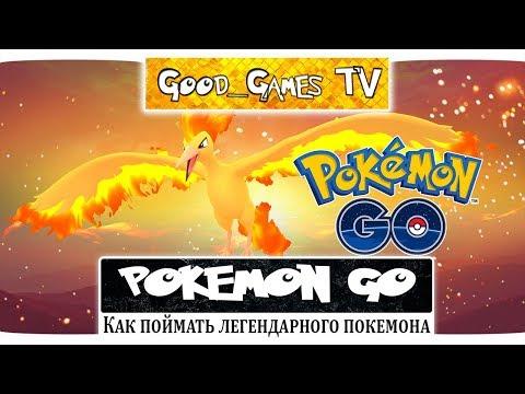 Pokemon Go Как поймать легендарного покемона.