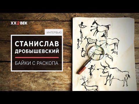 Станислав Дробышевский. Байки археологов и антропологов / 22 век