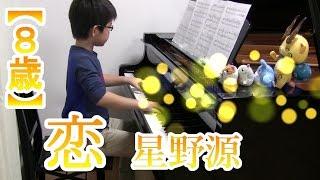 【8歳】恋/星野源 ドラマ『逃げるは恥だが役に立つ』主題歌