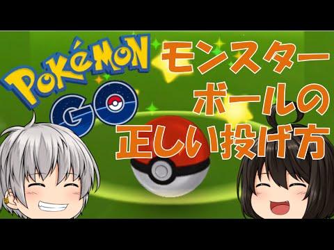 【ポケモンGO攻略動画】モンスターボールの正し投げ方を伝授します。  – 長さ: 3:17。