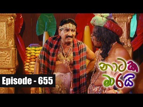 Naataka Maarai - Ep 655 | Raja Gandarwaya ( 01-01-2018 )