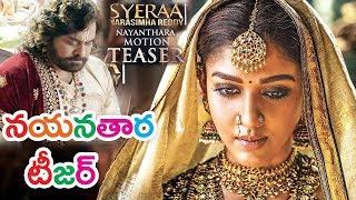 Nayanthara Teaser Sye Raa Narasimha Reddy | Chiranjeevi | Ram Charan| Surender Reddy | TTM