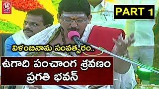 Ugadi 2018 Panchangam At Pragathi Bhavan | Vilambi Nama Samvatsara | Part 1