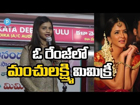 Manchu Lakshmi Awesome Mimicry by Komali Sisters | Telugu Popular TV
