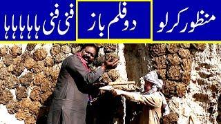 Manzor Kirlo DO Filam Baaz Very Funny By You TV