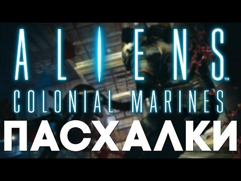 Пасхалки в Aliens: Colonial Marines [Easter Eggs]