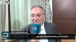 مصر العربية | ممدوح حمزة: نحن في أشد الحاجة لقراءة كتب سليمان فياض