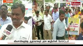 Govt Staff's on Protest to support Jantar Mantar Farmers | Polimer News