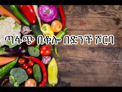 Sweet Corn Potato Soup - Amharic