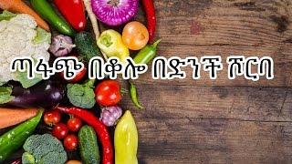 Recipe: Delicious corn with potato soup (in Amharic)