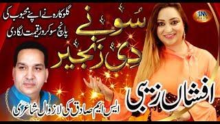 Afshan Zebi  Sonay di Zanjeer   Pakistani Punjabi