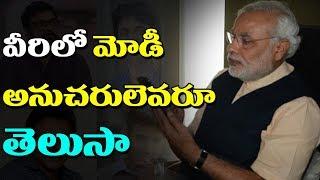వీరిలోమోడీ అనుచరులెవరూ తెలుసా | Which actors will follow Modi